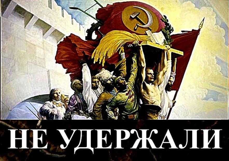 РАСПАД СССР !!! 8 ДЕКАБРЯ 19…