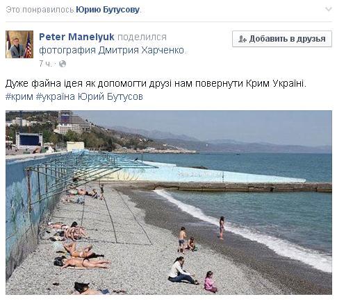 Как вернуть Крым не вставая с дивана