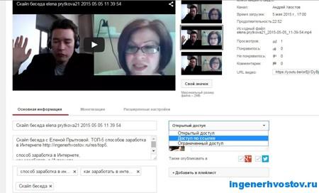 Как записать разговор в Skype (Скайпе) и выложить Скайп беседу на YouTube (Ютуб)