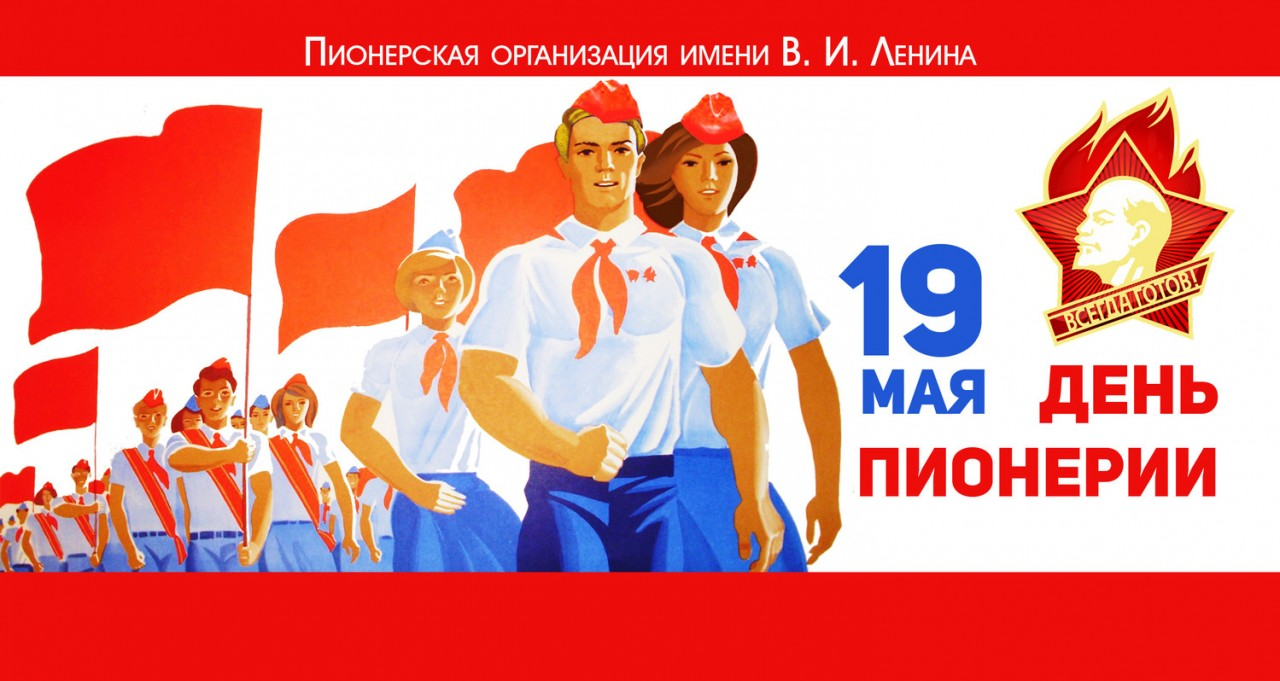 19 мая - День пионерии (История и смысл праздника в СССР)