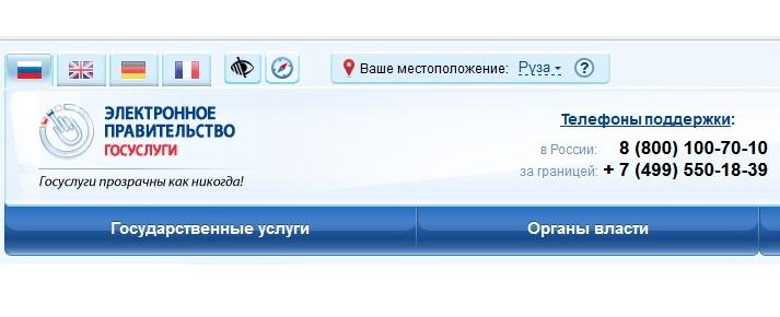 Электронное правительство - Госуслуги