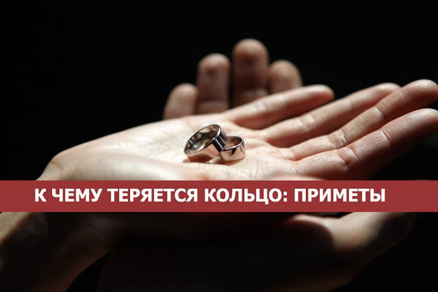 Потерять кольцо: приметы