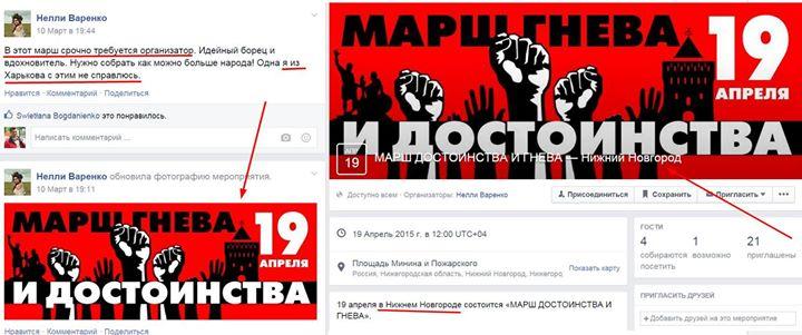 Марш гнева и достоинства (Марш ГНИД) - из Украины с любовью