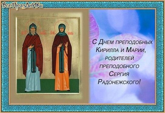 31 января – День преподобных Кирилла и Марии, родителей преподобного Сергия Радонежского.