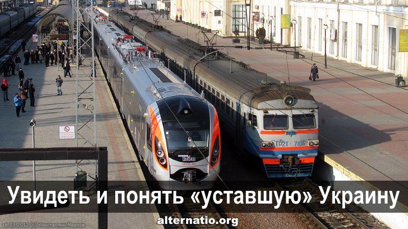 Увидеть и понять «уставшую» Украину