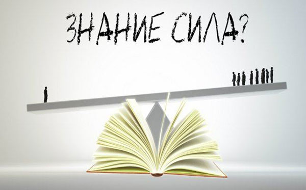 Много читать и много знать - не одно и то же