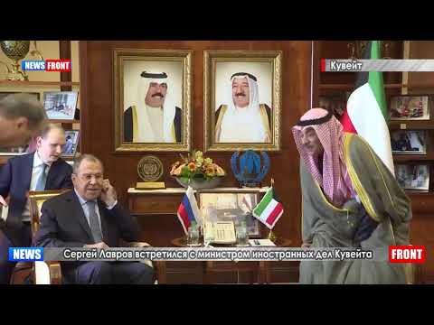 Сергей Лавров встретился с министром иностранных дел Кувейта