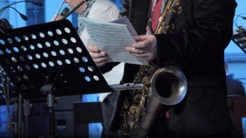 Фестиваль «Джаз без границ» пройдёт в Петербурге в ноябре