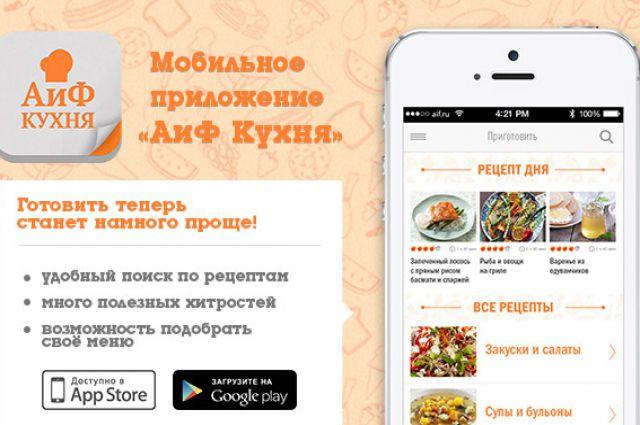 АиФ.ru представляет мобильное приложение «АиФ Кухня»