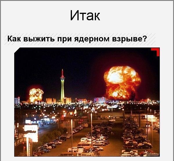 Выжить при ядерном взрыве война, инструкция, интересно, разрушения, ядерный взрыв