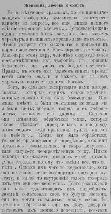 Последний крик моды. Все о женщине. 1885 г. Часть 7