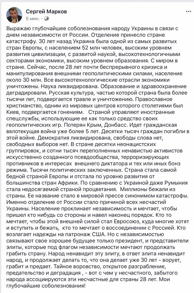 Про день независимости Украины