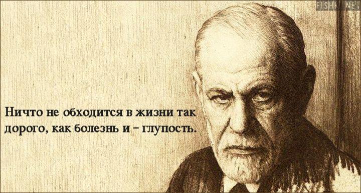 25 цитат Зигмунда Фрейда, в которых многие узнают себя зигмунд фрейд, цитаты
