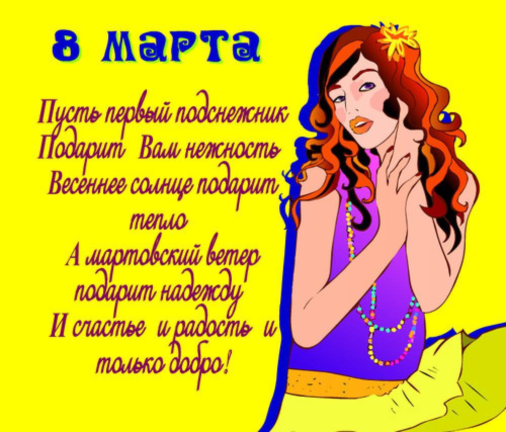 короткие прикольные поздравления с 8 марта с юмором новые вакансии: Няня