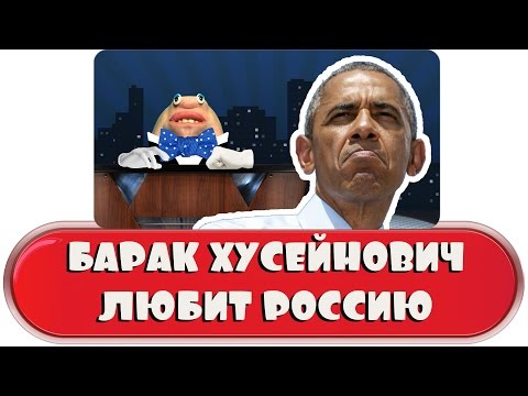 Барак Хусейнович любит Россию!