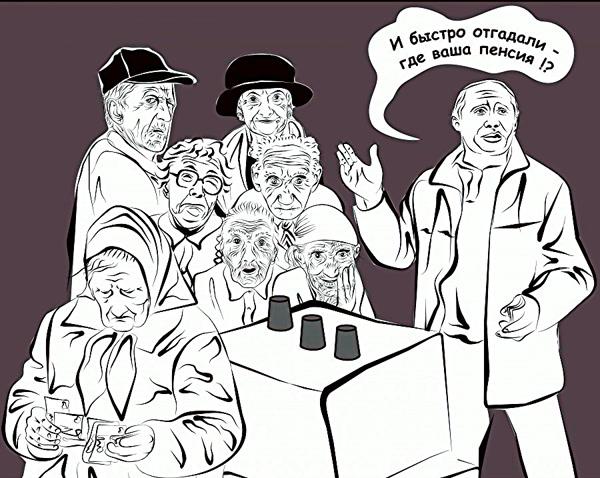 Особенности российской пенсионной реформы