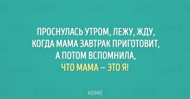 10 открыток, которые поймет каждая мама