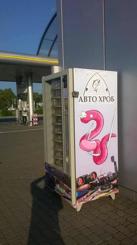 Первый автомат по продаже червей автомат, продажа, черви