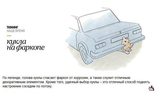 Советский автомобильный тюнинг и тюнинг 90-х!