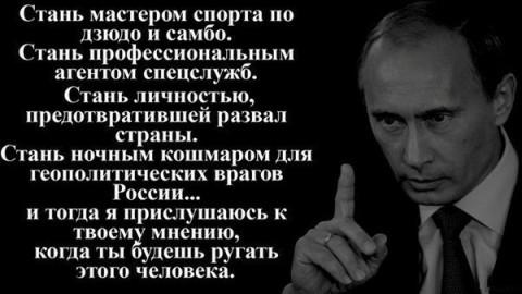 Запад считает, что Путин дерется не по правилам