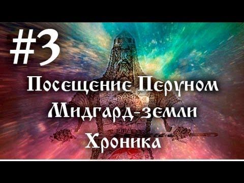 Посещение Перуном Мидгард-земли (Хроника, 2013)