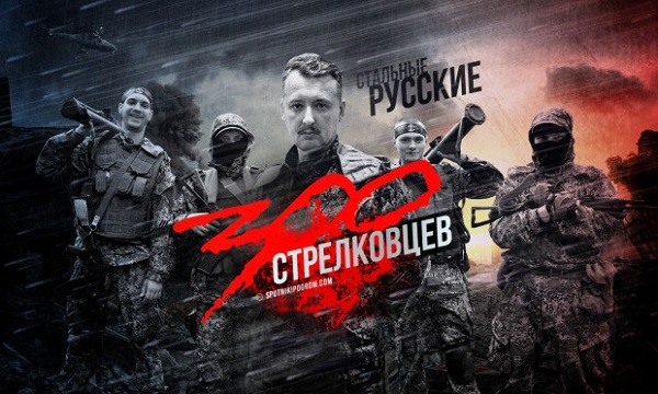 Антипутинская партия имени Стрелкова.