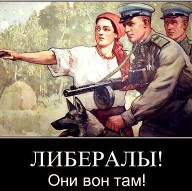 Российский либерал злобен, завистлив, туп и агрессивен