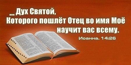Осторожно - Синодальный перевод!