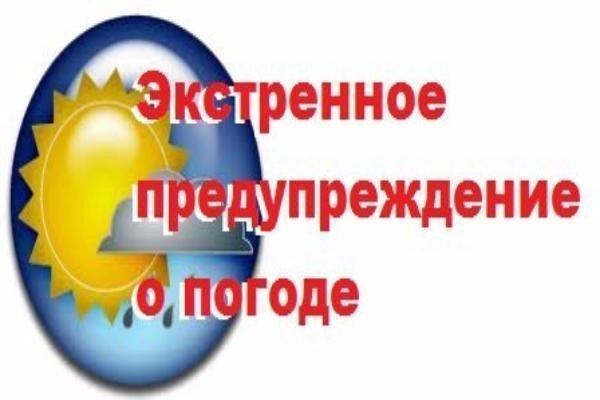 В Приморье объявлен желтый уровень опасности