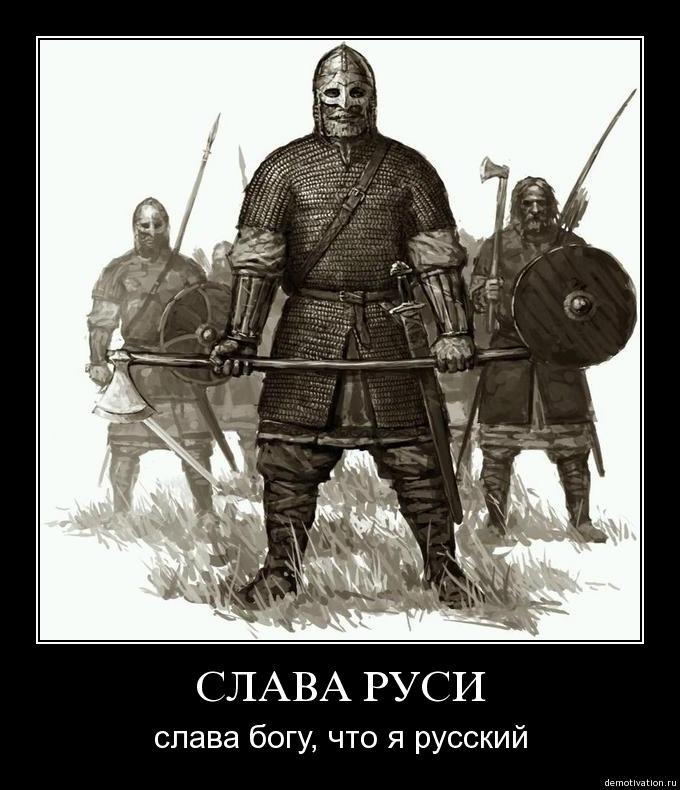 «Я русский!» .......Открытое…