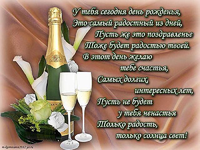 Красивые поздравления и пожелания с днем рождения мужчину