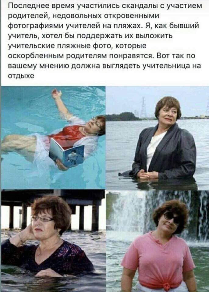 Учительницу уволили за красивую фигуру: кому помешало фото в купальнике