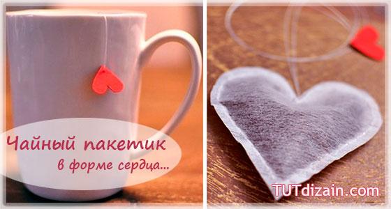 Чайный пакетик любимому