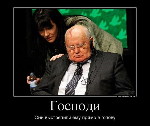 Может скрывают?) В фонде Михаила Горбачёва опровергли данные СМИ о его смерти