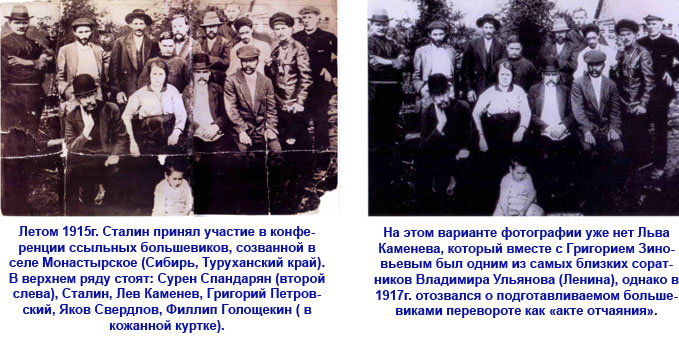 Фальсификации фотоматериалов при Сталине