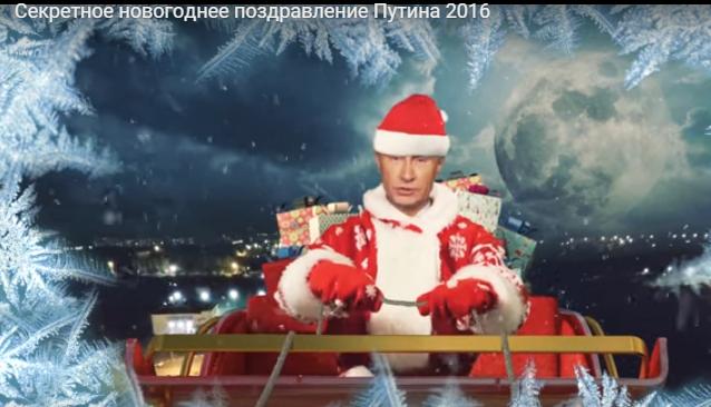 Секретное новогоднее поздравление Путина 2016
