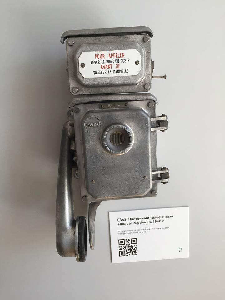 10. Французский аппарат 1940 года. история, музеи, телефоны