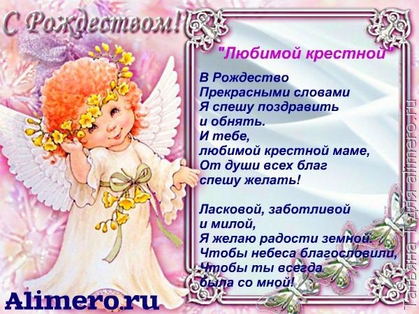 Поздравление с днем ангела крестному 28