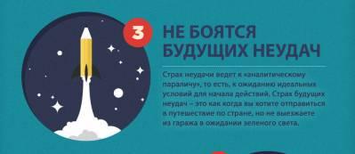 7 вещей, которые самые успешные люди НЕ ДЕЛАЮТ