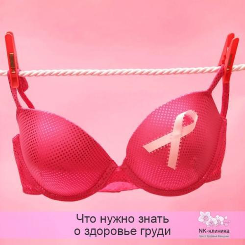 Это важно: что нужно знать о здоровье груди.