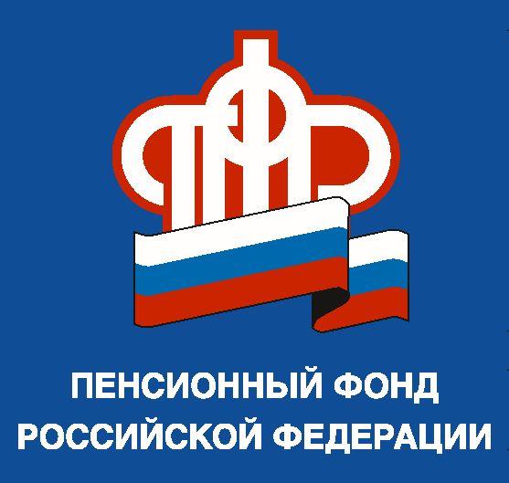 Заявление Пенсионного фонда Российской Федерации