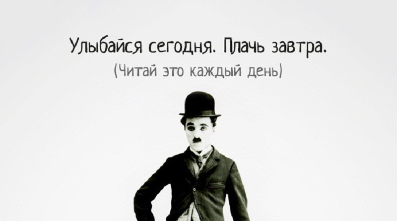 10 метких цитат непревзойденного комика всех времен Чарли Чаплина!