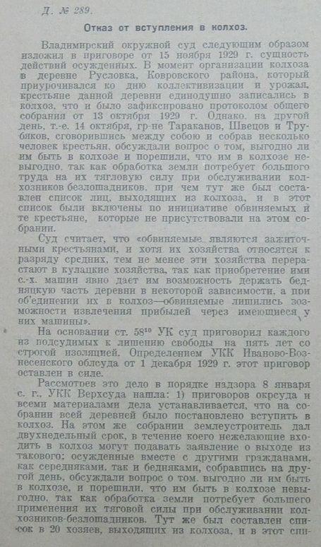 Приговор за отказ вступления в колхоз - общественное порицание. 1930-й год