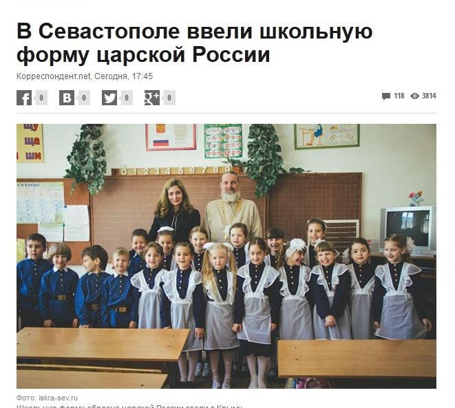 Украинцев разорвала школьная форма в Севастополе