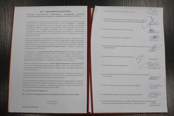 В Новосибирске создана коалиция против пенсионной реформы
