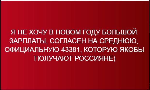 Почему россияне не заметили выросших на 8,7% зарплат?