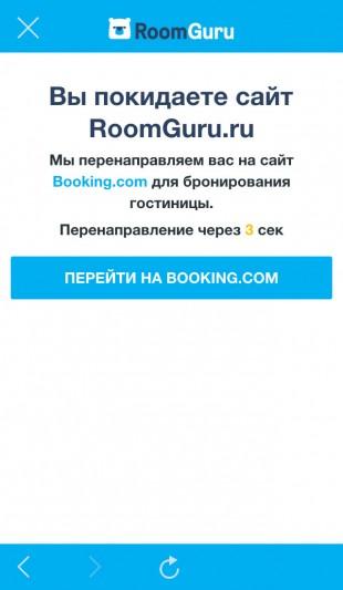 забронировать номер из приложения Roomguru