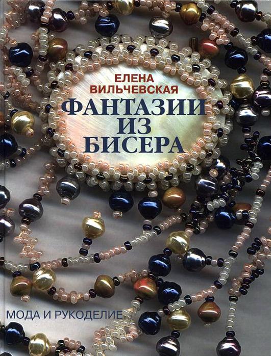 Книга Е. Вильчевской - Фанта…