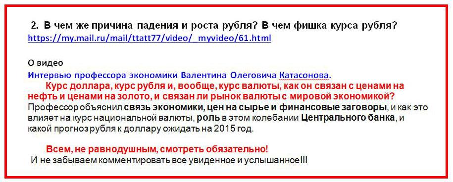страна трех причины падения курса рубля представлены фото