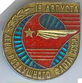 18 августа - День Воздушного Флота СССР (День Авиации)